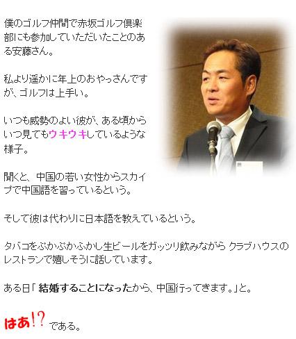 石田健さんのコメント:結婚することになったから、中国行ってきます