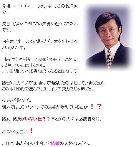 長沢純氏のコメント:彼らがスカイプで知り合って結婚したのは知っていましたが、スカイプの威力を知りました。