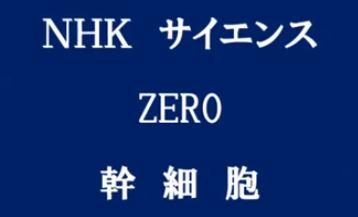 NHKサイエンスZERO